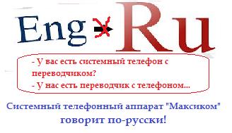 Иллюстрация к русскому интерфейсу
