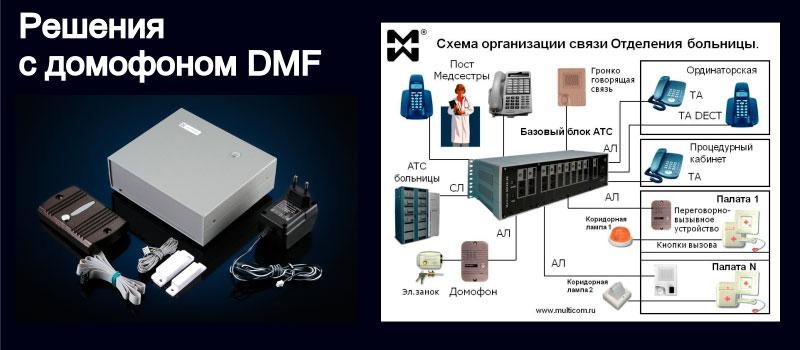 Домофон и система палатной связи отделения больницы.