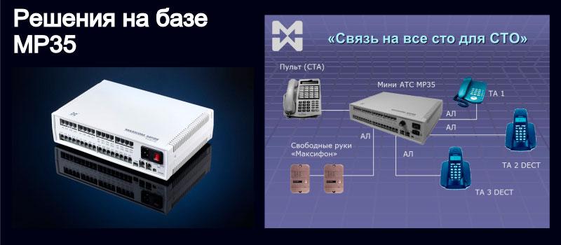 Изображение гибридной АТС и системы связи для СТО