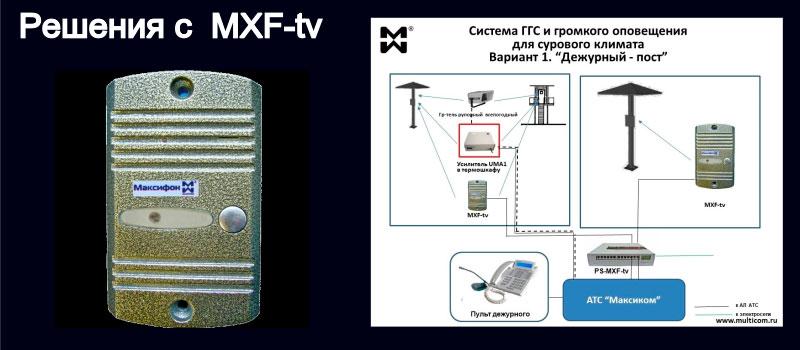 """Всеклиматическое переговорное устройство MXF-tv в системе """"Дежурный-пост"""". Изображение и схема."""