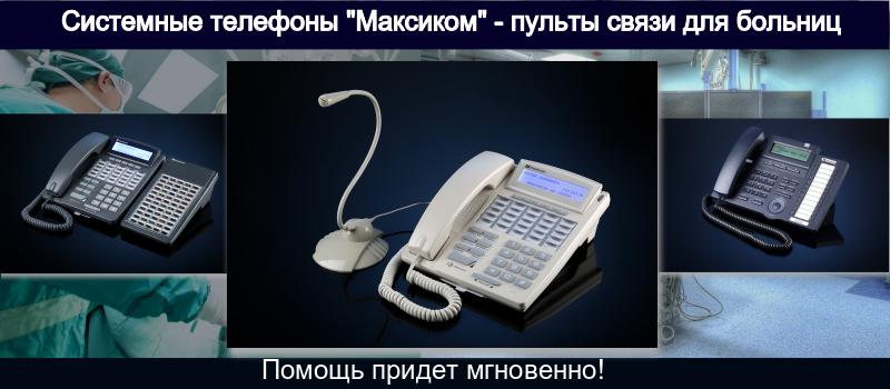 Пульты связи для больниц