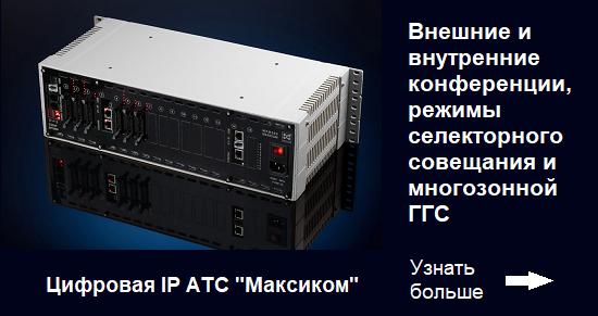 Цифровая IP АТС российского производства.