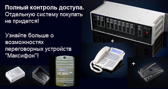 Проводные переговорные устройства