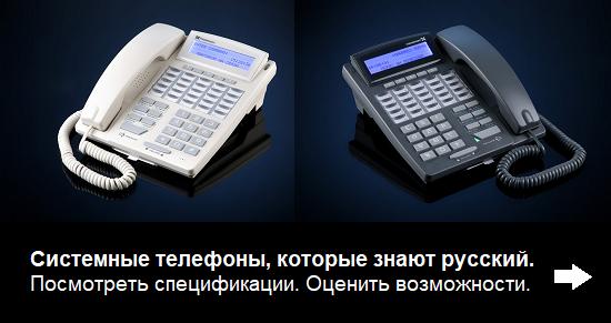 Системные телефонные аппараты, цифровые телефоны