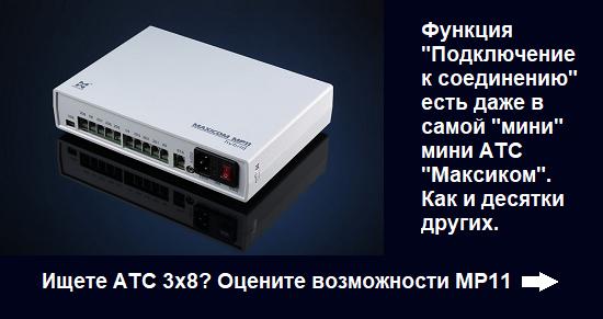 Мини АТС 3х8