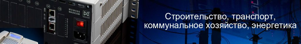Заставка для отзывов клиентов Мультикома (строительство, транспорт, коммунальное хозяйство. энергетика)