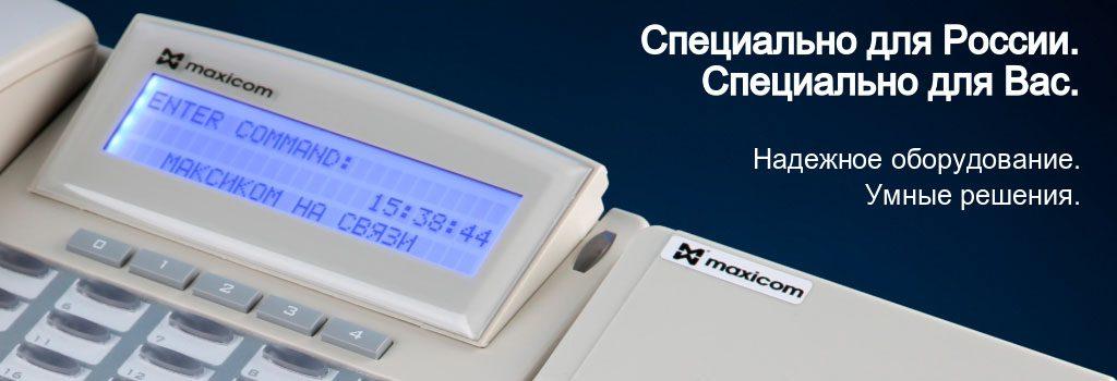 """Фото фрагмента системного телефона """"Максиком"""" и лозунг"""