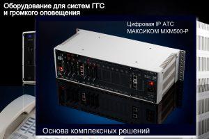 Изображение цифровой IP АТС MXM500-P