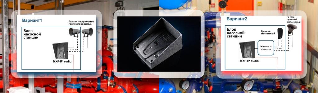 Система ГГС и громкого оповещения для блочной насосной станции заставка