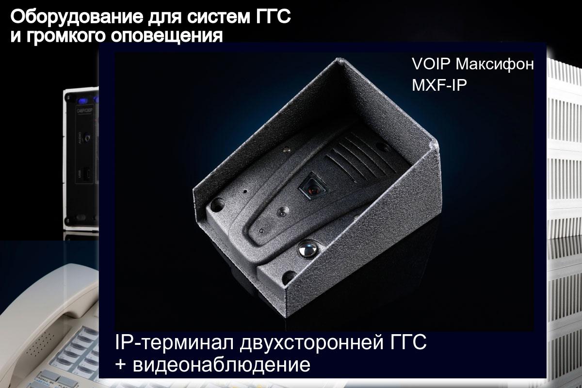 Изображение IP переговорного устройства дуплексной громкой связи