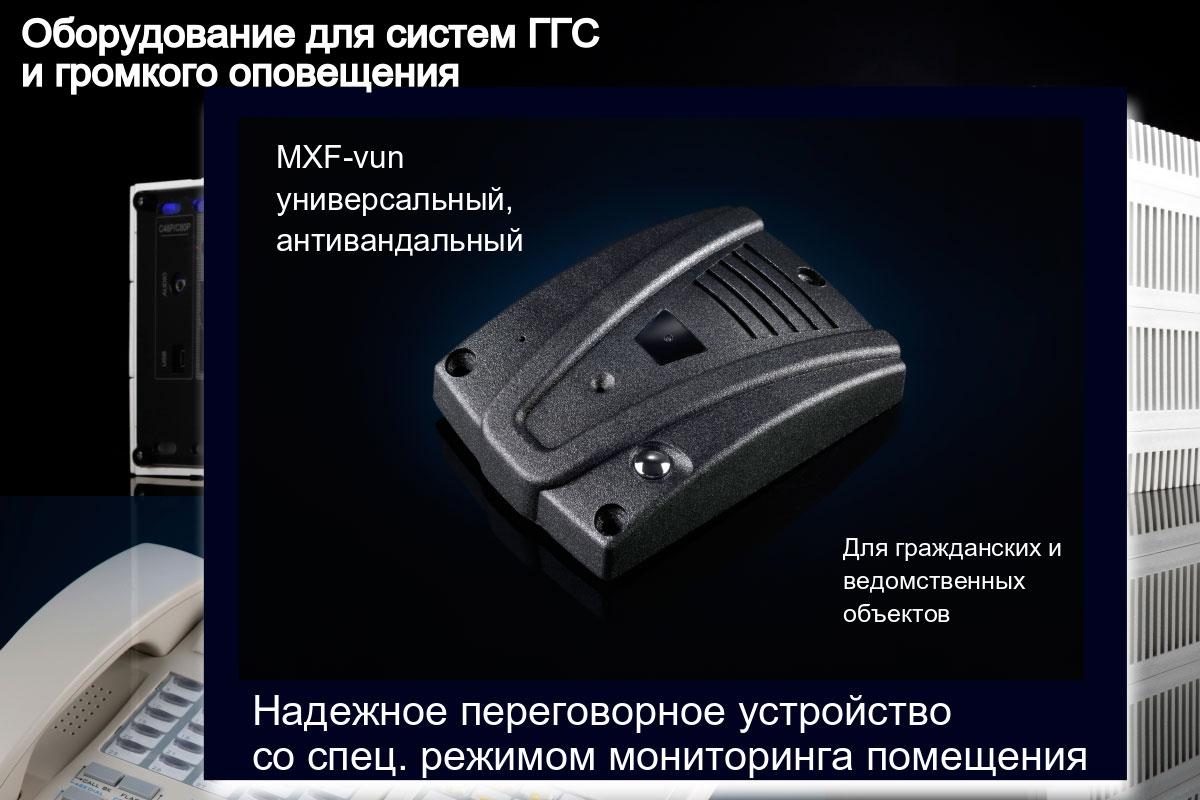 Изображение антивандального переговорного устройства дуплексной громкой связи