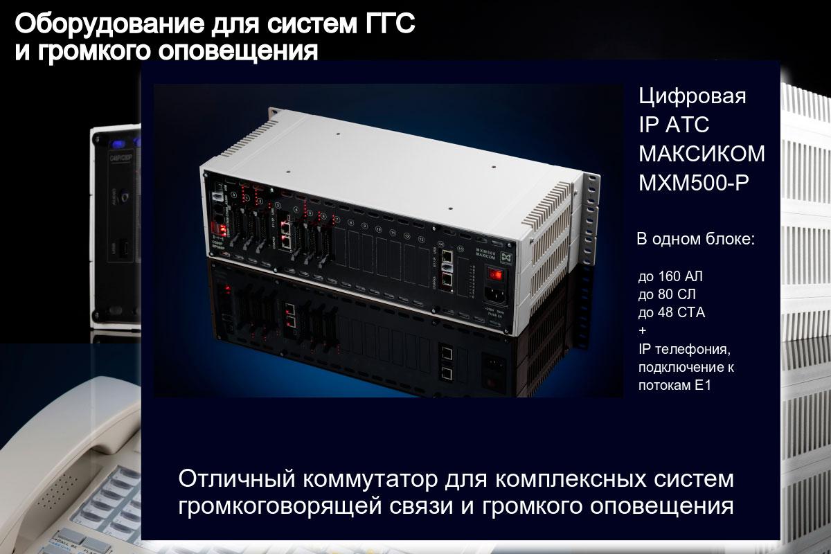 Изображение цифровой IP АТС