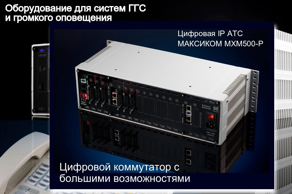 Изображение цифровой АТС MXM500-P