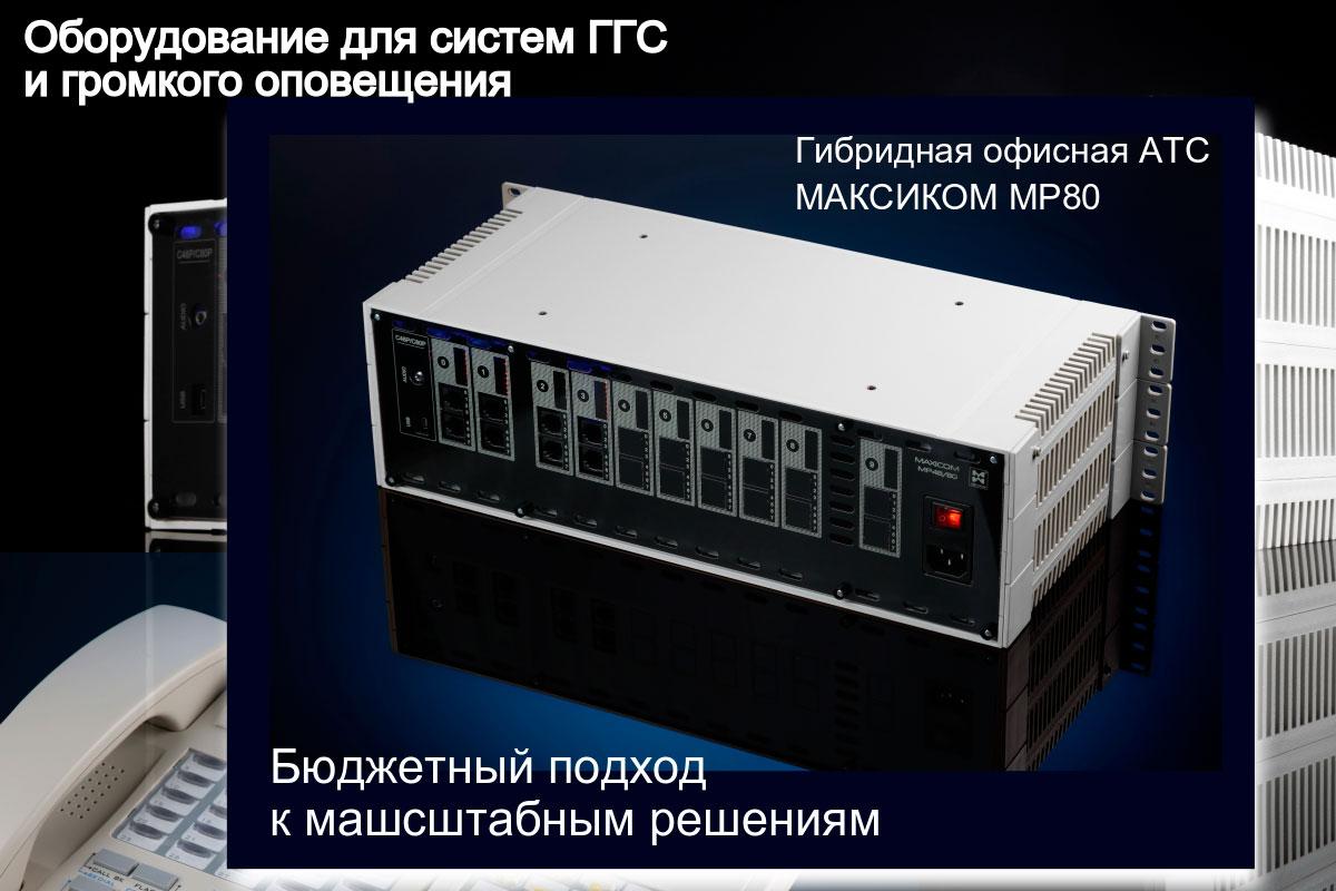 Изображена гибридная АТС MP80