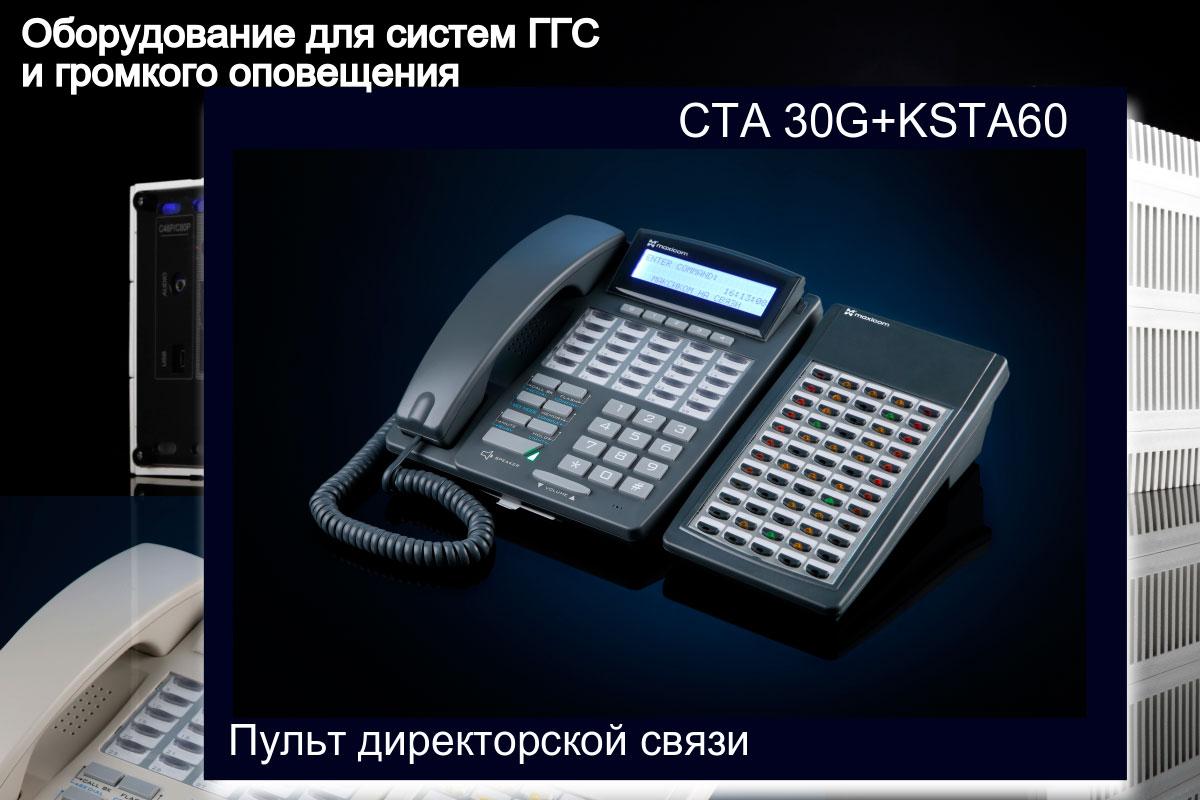 Изображены системный телефон и консоль расширения