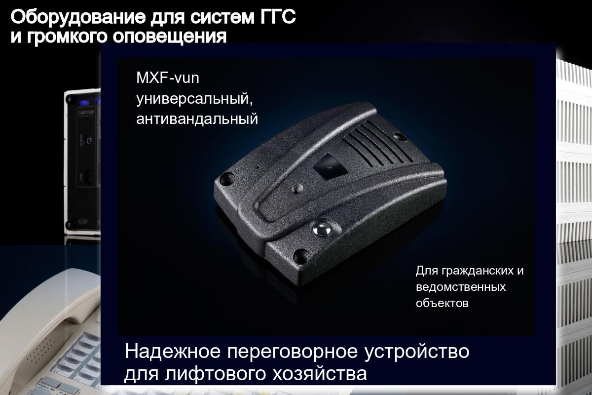 Изображение антивандального переговорного устройства MXFvun