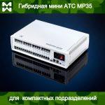 Изображение российской гибридной мини АТС MP35