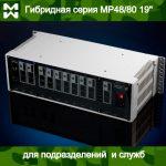 Изображение российской гибридной мини АТС