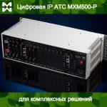 Изображение российской цифровой АТС