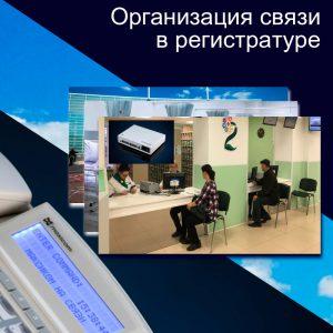 Связь в регистратуре больницы, переход к решению