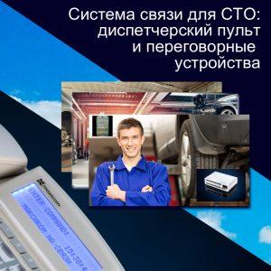 Диспетчерская связь для СТО