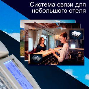Система связи для небольшого отеля, переход к решению