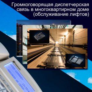 Диспетчерская лифтовая ГГС, переход к решению