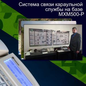 Система связи для караула