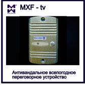 Изображение всепогодного переговорного устройства MXF-tv