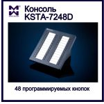 Изображение консоли на 48 программируемых кнопок KSTA-7248D