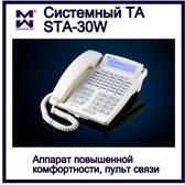 Изображение системного телефона STA 30W