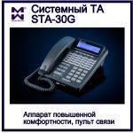 Изображение системного телефона STA30W
