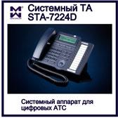 Изображение системного телефонного аппарата STA-7224D