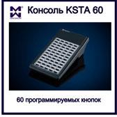 Изображение консоли на 60 программируемых кнопок KSTA60