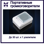 """Изображение громкоговорителя """"Максиком"""""""