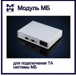 Изображение модуля/адаптера для подключения телефонов МБ