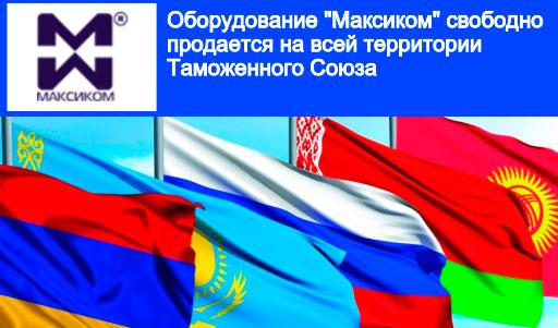 Логотип Максиком на фоне флагов Таможенного Союза