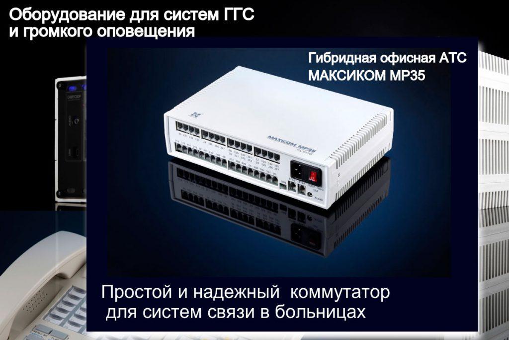 Изображение мини АТС малой емкости MP35