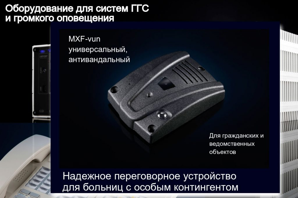Изображение антивандального переговорного устройства