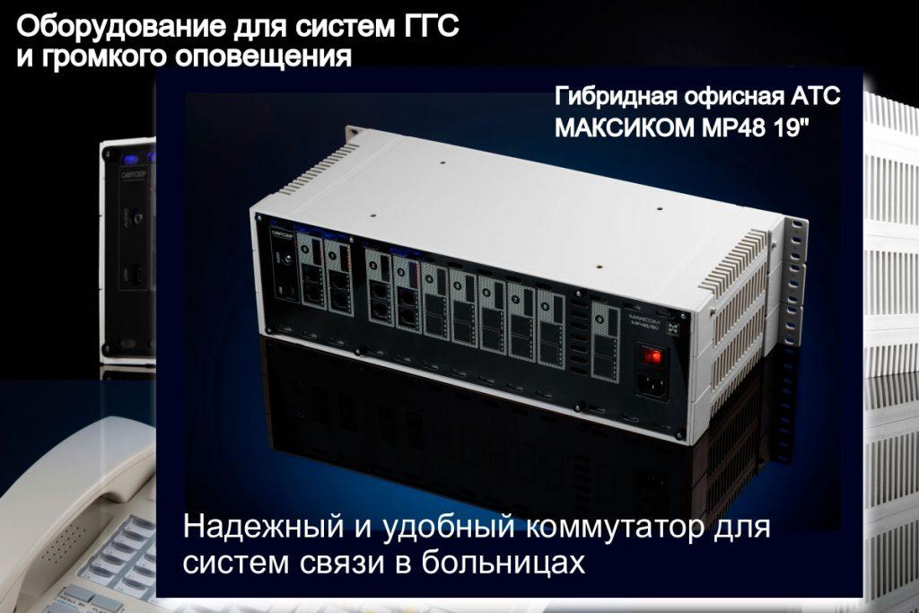 Изображение гибридной АТС емкостью до 49 портов