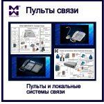 Схема пултов директорской и диспетчерской связи
