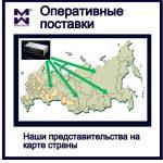 Изображение мини АТС MXM500 на фоне карты РФ