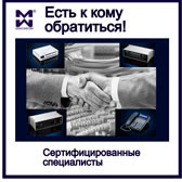 Изображение мини АТС Максиком на фоне рукопожатия