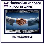Партнеры и поставщики Мультикома