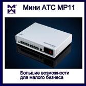 Мини АТС. Примеры. Изображение мини АТС MP11