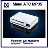 Мини АТС. Примеры. Изображение гибридной мини АТС MP35