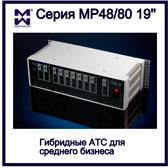 Мини АТС. Примеры. Изображение офисных АТС серии MP48/80