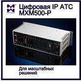 Мини АТС. Примеры. Изображение цифровой IP АТС MXM500P