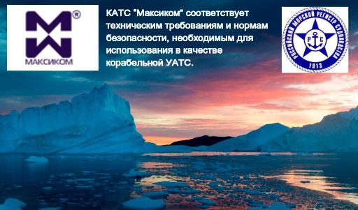 Изображение КАТС Максиком и знака Морского Регистра Судоходства
