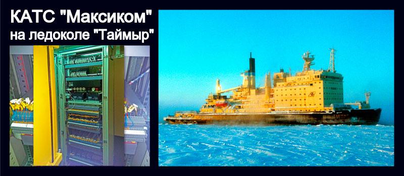 """Фото КАТС """"Максиком"""" и изображение ледокола Таймыр"""